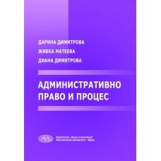 Административно право и процес