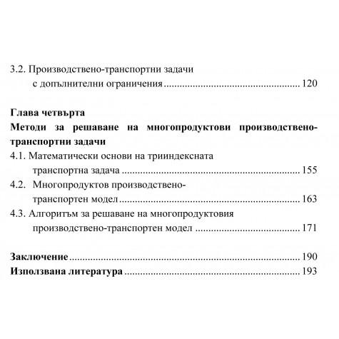 Оптимизиране на икономически процеси в производствено-транспортната система на предприятието