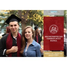 Брошура за кандидат-магистри