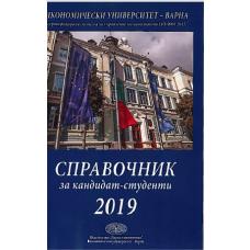 Справочник за кандидат-студенти 2019