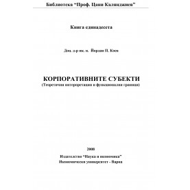 Корпоративните субекти - Теоретични интерпретации и функционални граници