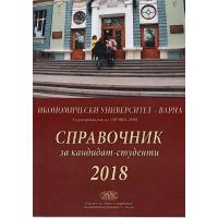 Справочник за кандидат-студенти 2018