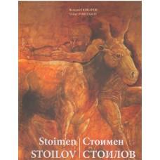 Стоимен Стоилов