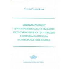 Международният туристически пазар и България като туристическа дестинация в периода на прехода към пазарна икономика