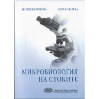 Микробиология на стоките