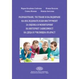 Разработване, тестване и валидиране на изследователски инструмент за оценка и мониторинг на интернет зависимост на деца в училищна възраст