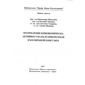 Потребление и икономическа активност на България по пътя към Европейския съюз