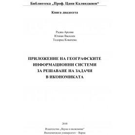 Приложение на географските информационни системи за решаване на задачи в икономиката