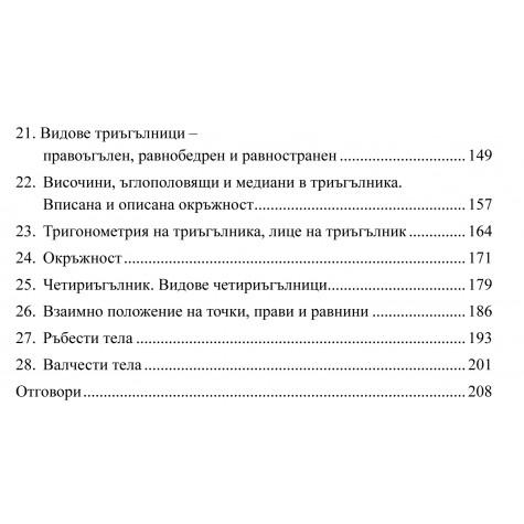 Примерни тестове по Математика