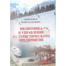 Икономика и управление на туристическото предприятие