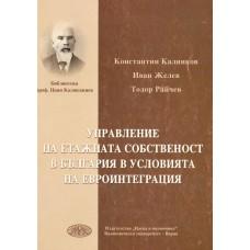 Управление на етажната собственост в България в условията на евроинтеграция