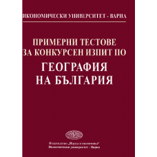 Примерни тестове по География на България