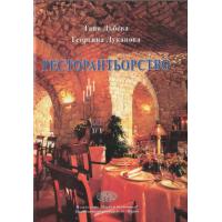 Ресторантьорство
