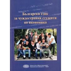 Български език за чуждестранни студенти по икономика