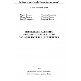 Изследване на бизнес интелигентните системи за малки и средни предприятия