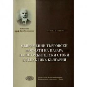 Съвременни търговски формати на пазара на потребителски стоки в Република България