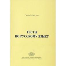 Тестове по руски език - Тесты по русскому языку