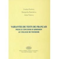 Тестове по френски език