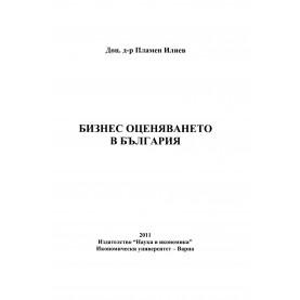 Бизнес оценяването в България