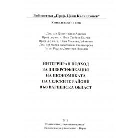Интегриран подход за диверсификация на икономиката на селските райони във Варненска област