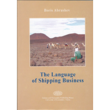 Английски език - The Language of Shipping Business