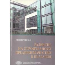 Развитие на строителното предприемачество в България
