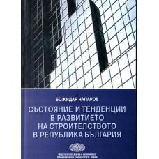 Състояние и тенденции в развитието на строителството в Република България
