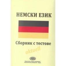 Немски език - сборник с тестове