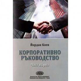 Корпоративно ръководство - Част 1