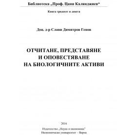 Отчитане, представяне и оповестяване на биологичните активи