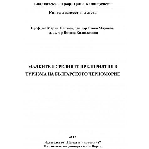 Малките и средните предприятия в туризма на българското черноморие