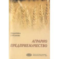 Аграрно предприемачество