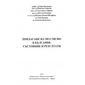 Прилагане на МСС/МСФО в България: Състояние и резултати