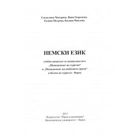 Немски език - учебно помагало