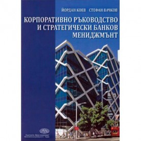 Корпоративно ръководство и стратегически банков мениджмънт