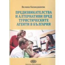 Предизвикателства и алтернативи пред туристическите агенти в България