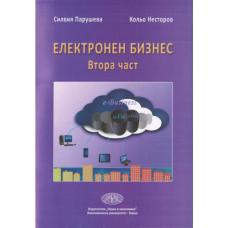 Електронен бизнес - Втора част