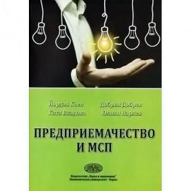 Предприемачество и МСП