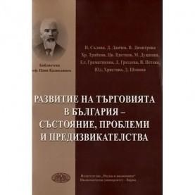 Развитие на търговията в България - състояние, проблеми и предизвикателства