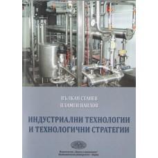 Индустриални технологии и технологични стратегии