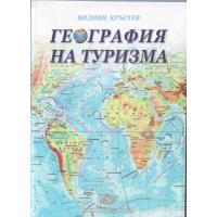 География на туризма