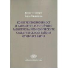 Конкурентоспособност и капацитет за устойчиво развитие на икономическите субекти в селските райони от област Варна