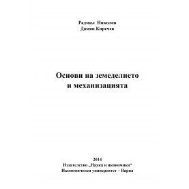 Основи на земеделието и механизация