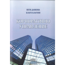 Корпоративно управление