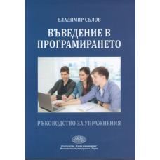 Въведение в програмирането - Ръководство