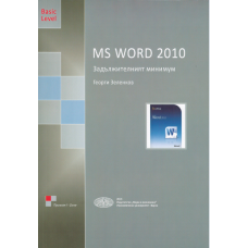 MS Word 2010 Basic Level