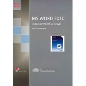 MS Word 2010 Basic Level