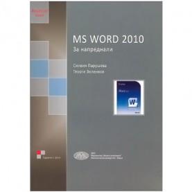 MS Word 2010 Advanced Level