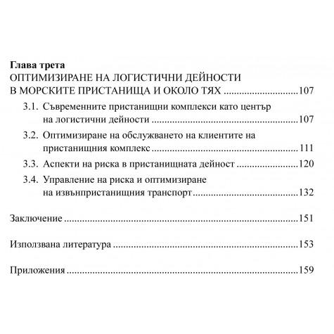 Оптимизиране на дейности и процеси в предприятия на морския транспорт
