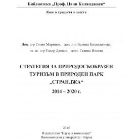 """Стратегия за природосъобразен туризъм в природен парк """"Странджа"""" 2014-2020 г."""